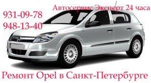 Автосервис Opel в Невском р-не